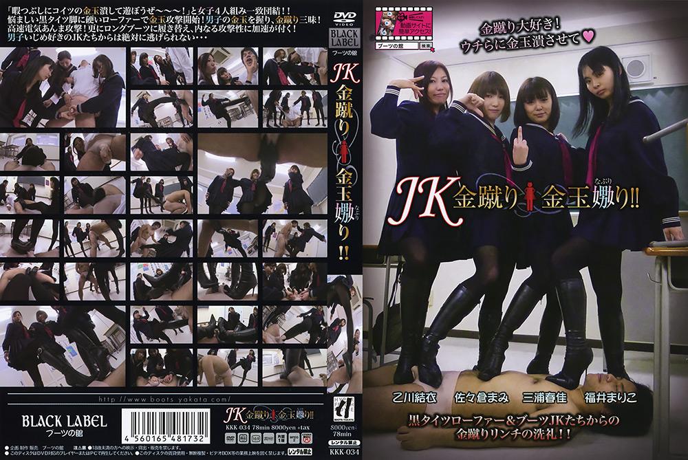 JK金蹴り金玉嬲り!!?