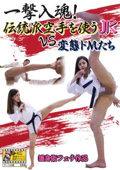 【M男動画】一撃入魂!伝統派空手を使うJK-VS-歪曲マゾたち