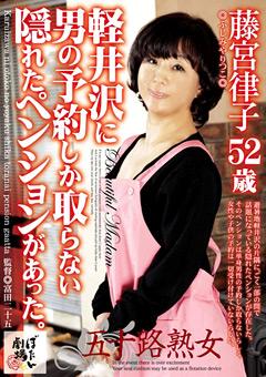 軽井沢に男の予約しか取らない隠れたペンションがあった。