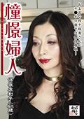 憧憬婦人 保坂友利子|人気の人妻・熟女動画DUGA|ファン待望の激エロ作品