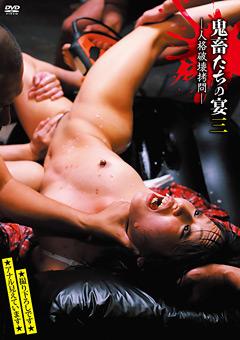鬼畜たちの宴 三 −人格破壊拷問−