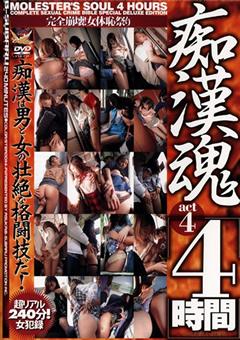 痴漢魂4時間 act4