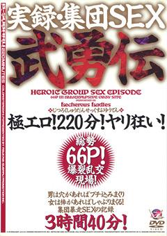 実録・集団SEX武勇伝 総勢66P!爆裂乱行現場!