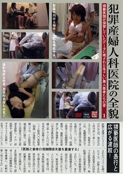 犯罪産婦人科医院の全貌1