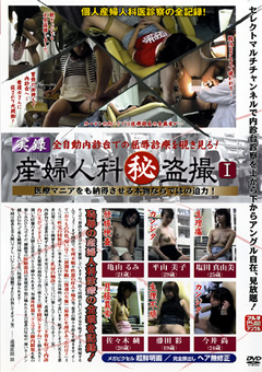 産婦人科(秘)盗撮1