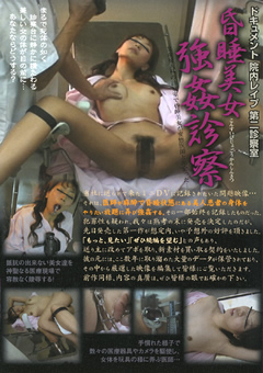 昏睡美女強姦診察 第二診察室