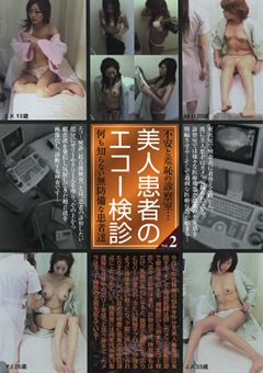 美人患者のエコー検診 Vol.2