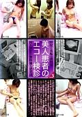 美人患者のエコー検診 Vol.3