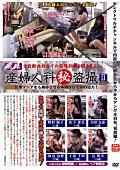 産婦人科(秘)盗撮2
