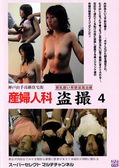 産婦人科盗撮4