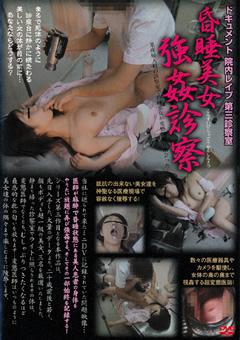 昏睡美女強姦診察 第三診察室