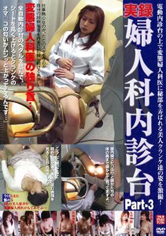 実録・婦人科内診台 Part3