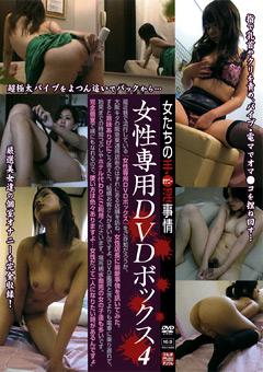女たちの手淫事情 女性専用DVDボックス4