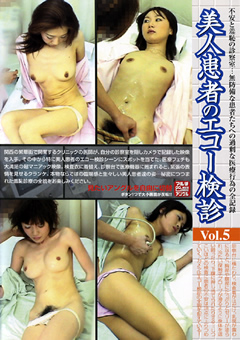 美人患者のエコー検診 Vol.5
