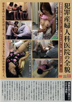 犯罪産婦人科医院の全貌3