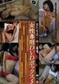 女たちの手淫事情 女性専用DVDボックス5