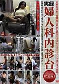 実録・婦人科内診台 総集編1