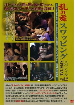乱れ舞スワッピングスペシャル vol.2