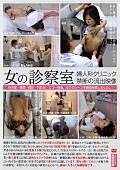 女の診察室 Vol.1
