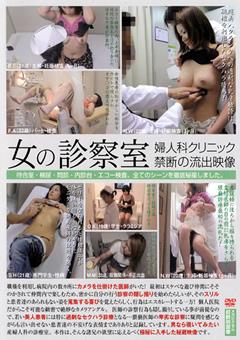 女の診察室 Vol.4
