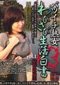 バツイチ熟女 わびさび生活白書 vol.1