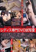 レディス専門DVD試写室002