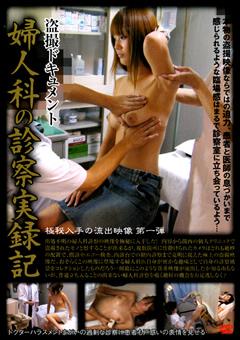 婦人科の診察実録記 第一弾…》【エロ】素人の動画見放題デスとっておきアンテナ