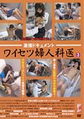 ワイセツ婦人科医3