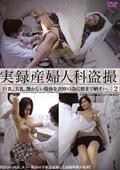 実録産婦人科盗撮2|人気の盗撮動画DUGA