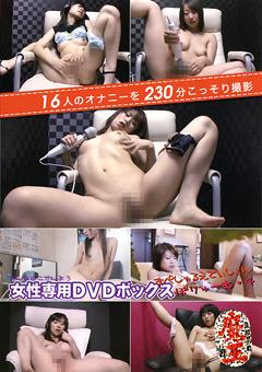 女性専用DVDボックス4