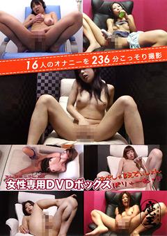 女性専用DVDボックス すぺしゃるえでぃしょん ぼりゅーむ・5