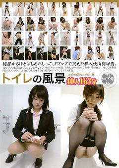 トイレの風景selection vol.6