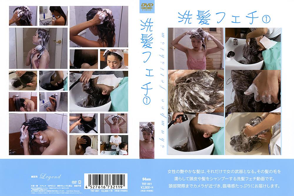 髪:洗髪フェチ1