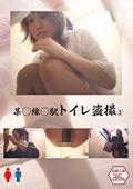 某○線○駅トイレ盗撮2