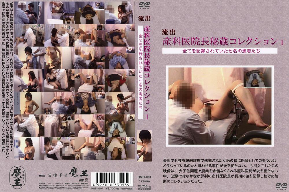 流出 産科医院長秘蔵コレクション1