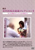 流出 産科医院長秘蔵コレクション2