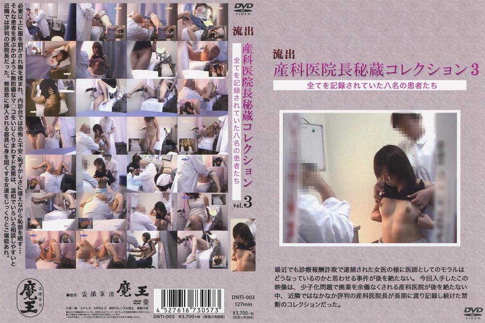 流出 産科医院長秘蔵コレクション3