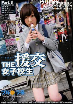 THE 援交女子校生 Part.3…》素人エロ動画見放題|オカズ王
