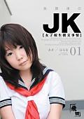 放課後のJK【女子校生援交事情】01