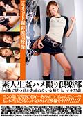 素人生姦ハメ撮り倶楽部 VOLUME 02
