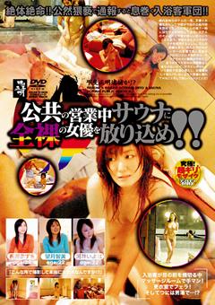 公共の営業中サウナに全裸の女優を放り込め!!