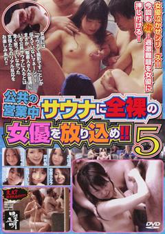 公共の営業中サウナに全裸の女優を放り込め!!5