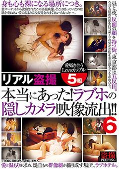 DUGA ラブホの隠しカメラ映像流出!!6