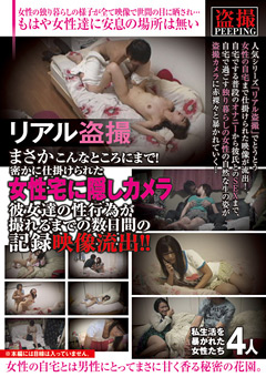 リアル盗撮 まさかこんなところにまで!密かに仕掛けられた女性宅に隠しカメラ彼女達の性行為が撮れるまでの数日間の記録映像流出!!