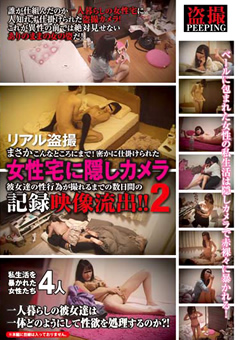 リアル盗撮 まさかこんなところにまで!密かに仕掛けられた女性宅に隠しカメラ 彼女達の性行為が撮れるまでの数日間の記録映像流出!!2
