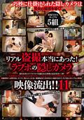 ラブホの隠しカメラ映像流出!!11