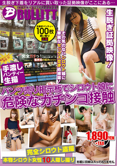 パンツ売り掲示板でシロウト娘に危険なガチンコ接触