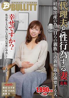 代理夫と性行為する妻 妊娠出産の為に自らの親族と近親相姦を強要する夫
