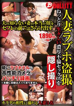 人妻ラブホ盗撮 生々しい濃厚不倫セックスを隠し撮り