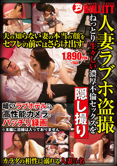 DUGA 人妻ラブホ盗撮 生々しい濃厚不倫セックスを隠し撮り